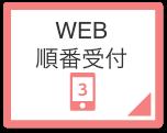 WEB順番受付